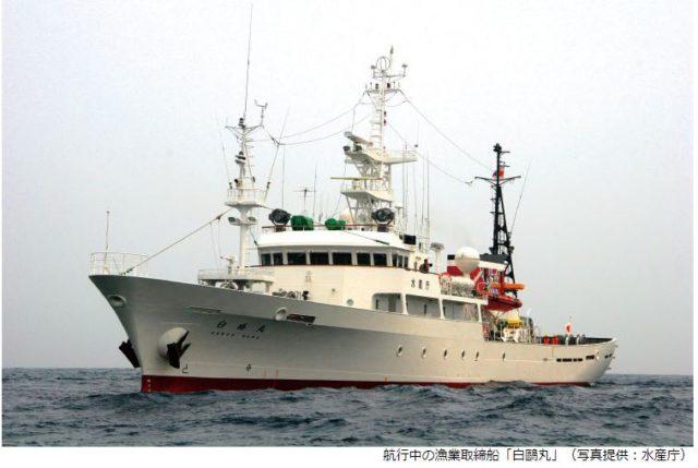 水産庁の漁業取締船とは 装備は...